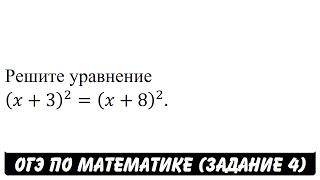 Решите уравнение (x+3)^2=(x+8)^2. | ОГЭ 2017 | ЗАДАНИЕ 4 | ШКОЛА ПИФАГОРА