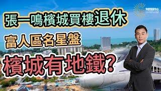 【灣區博士沈永年】移居馬來西亞有乜注意?檳城豪宅有幾吸引?