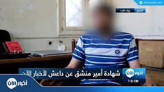 أخبار حصرية  - منشق عن داعش: السجانون يستمتعون بتعذيب النساء الأجنبيات