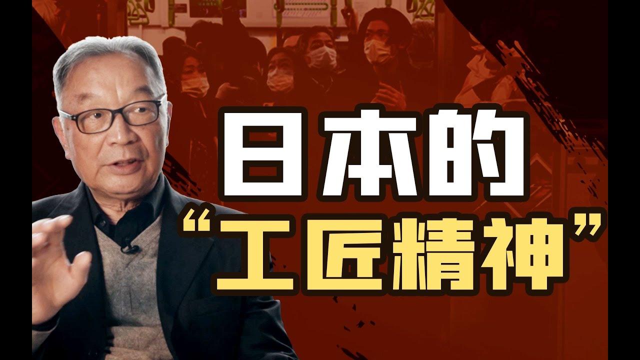 温铁军:日本经济多次崩溃,为何不像西方一样爆发社会动乱?【温铁军践闻录】