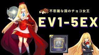 【ラストオリジン】Ev1-5Ex【不思議な国のチョコ女王】のサムネイル