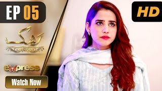 Pakistani Drama | Rashk - Episode 5 | Express Entertainment Dramas | Ali Josh , Sania Shamshad