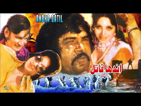 ANDHA QATIL - BADAR MUNEER & MUSSARAT SHAHEEN - OFFICIAL FULL MOVIE