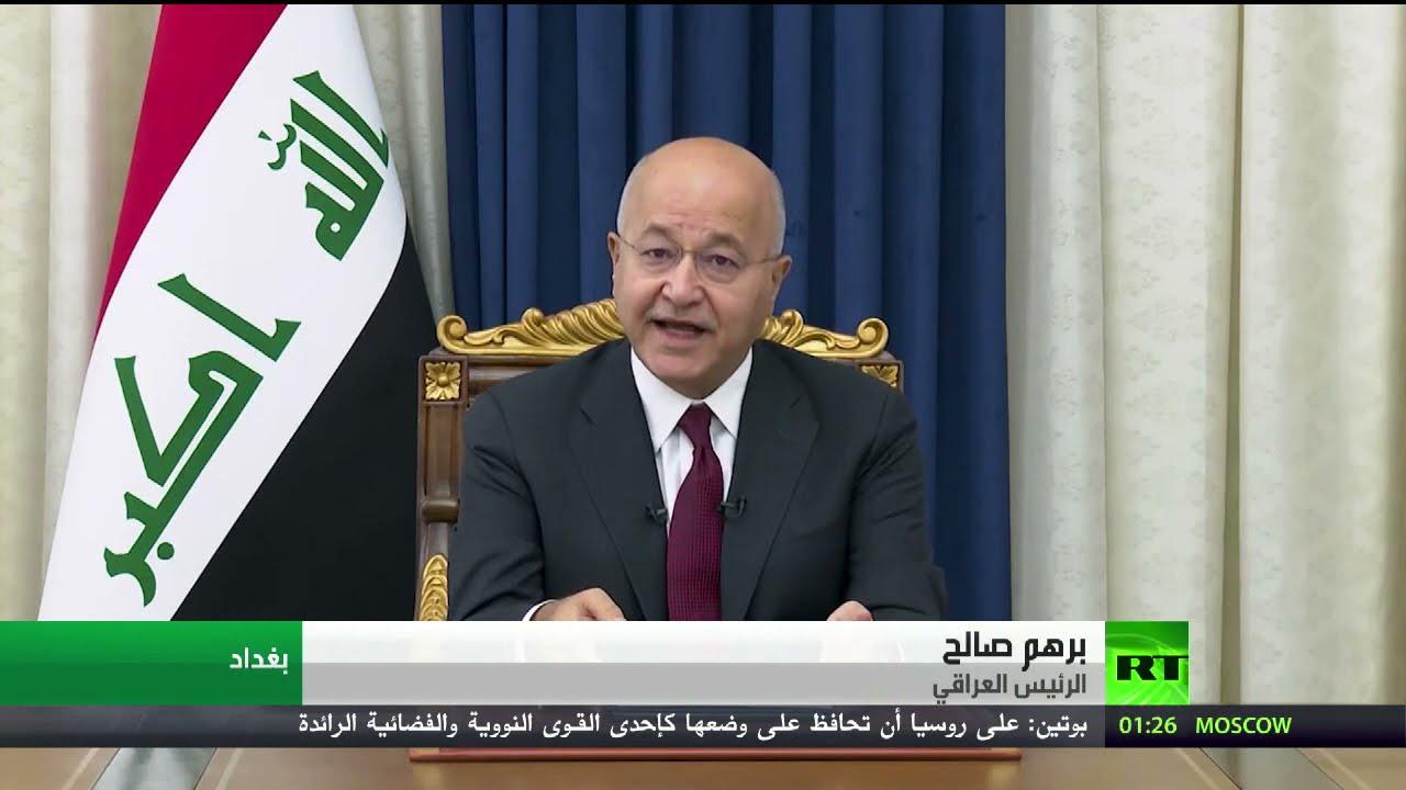 العراق.. مرسوم رئاسي يحدد موعد الانتخابات  - نشر قبل 3 ساعة