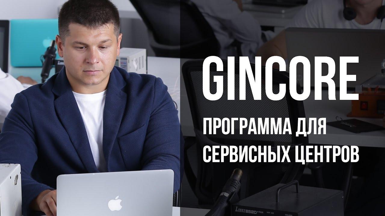 Gincore - программа для сервисного центра. CRM, ERP, учет и автоматизация сервисного центра