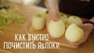 как быстро почистить яблоко суперспособ   how to peel an apple рецепты bon appetit
