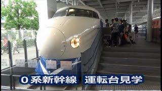 【京都鉄道博物館】0系新幹線 車内の様子 運転台