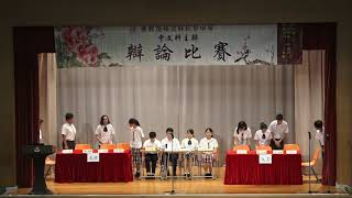 Publication Date: 2019-07-17 | Video Title: 2019-05-24 佛教茂峰法師紀念中學 校內中文辯論比賽