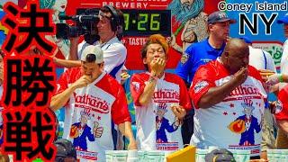 【⚠️閲注、早食い】ホットドッグ『ネイサンズ』決勝戦‼️in New York,Coney Island〜Nathan