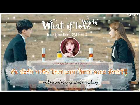 [Karaoke/Thaisub]What If Love – Wendy(웬디)(Red Velvet) | Touch Your Heart(진심이 닿다) OST Part.3