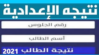 رسميا نتيجه الشهاده الاعداديه الترم الثاني 2021 جميع المحافظات بالاسم ورقم الجلوس
