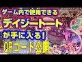 【限定☆QRコード公開 デイジートート】ディズニーマジッ