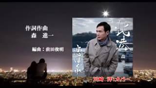 説明 2018年6月13日発売 森進一さん「北港」を、 JOYサウンド、オリジナル歌手にて 前回アップしましたが、ある方の指摘を受け 削除し、自分の声で歌ってみました。