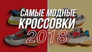 видео Купить женские кроссовки Balenciaga в Москве