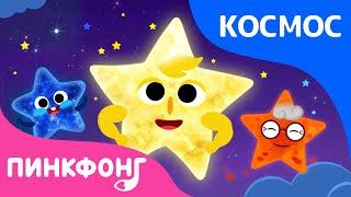 Звёзды | Песня про космос | Пинкфонг песни для детей