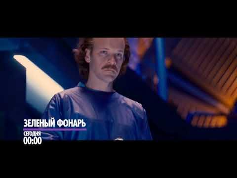 """Фантастический боевик """"Зеленый Фонарь"""""""