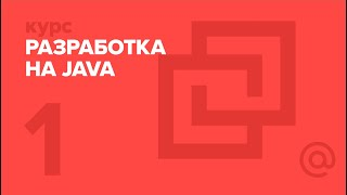 1. JAVA. Знакомство с платформой Java   Технострим