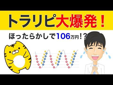 【トラリピ大爆発】月間利益106万円達成!FX自動売買の強みを再認識!