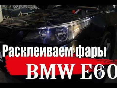 Как разобрать фары (Восстанавливаем фары от BMW E60)  #OffGearChannel #BMW #E60