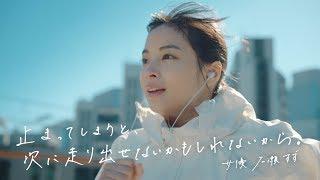 広瀬すず、東京の街を全速力ラン WANIMA「夏のどこかへ」がCMソングに 『三ツ矢サイダー』新TVCM「やりきろうぜっ RUNNING」編