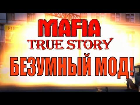 Mafia: True Story. Сумасшедший мод. Lost Heaven в огне.