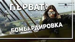 Истина или лъжа: Българска ли е първата бомбардировка в света?