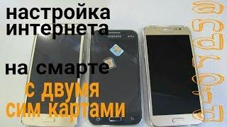 Как настроить мобильный интернет на Samsung! Просто и легко настраиваем интернет!