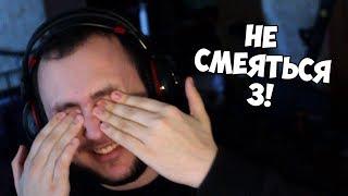 ПОПРОБУЙ НЕ СМЕЯТЬСЯ! 3