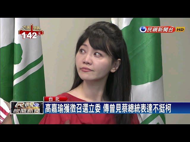 面見蔡總統不挺柯 綠仍多人反徵召高嘉瑜-民視新聞