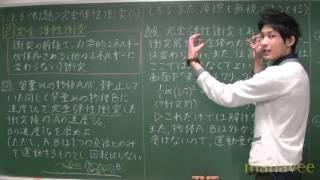 2.2.8 〈例題〉完全弾性衝突(1)