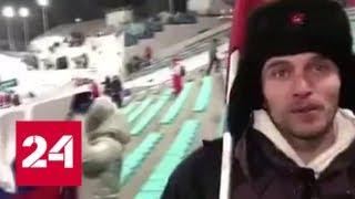 Елена Вяльбе помогла отбить комсомольский флаг в Пхенчхане - Россия 24