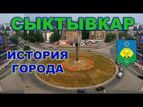 История Сыктывкара