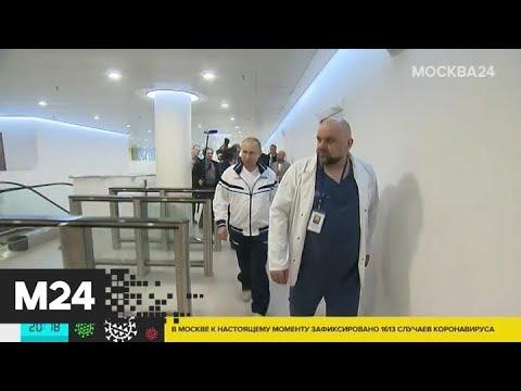 Больница в Коммунарке продолжает принимать пациентов - Москва 24