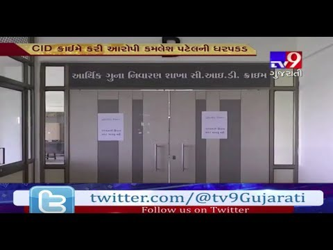 Vadodara: CID Nabs One For Creating Fake Companies And Duping People Of Rs 150 Cr- Tv9