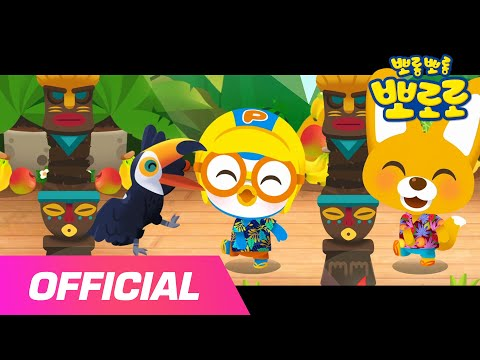 TIKI TAKA🏓🏓🏓 | Official MV | MOMOLANDXPORORO | Banana Cha Cha 2nd Project from YouTube · Duration:  14 minutes 32 seconds
