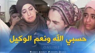 """وهران: مشهد مؤثر لأخت الطفلة """"سلسبيل"""" !"""