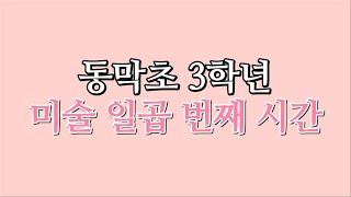 온라인개학 일곱째 주) 동막초3학년 미술 5단원 5~6…
