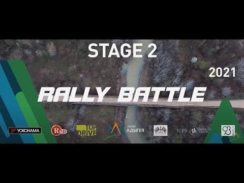 2 этап Rally Battle 2021