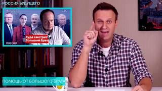 Навальный о СЛЕЖКЕ власти за Россиянами. Навальный LIFE
