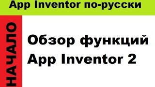 Краткий обзор функций App Inventor 2