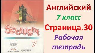 Английский язык 7 класс Страница.30  Ваулина, Дули Рабочая тетрадь (Workbook)