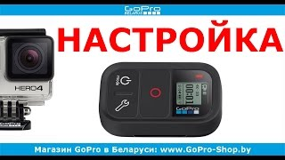 goPro Remote подключение WiFi пульта к GoPro Hero4 by gopro-shop.by