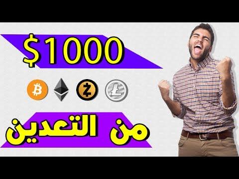 هكذا يمكنك تحقيق 1000 دولار شهريا من التعدين - معلومات مهمة !!