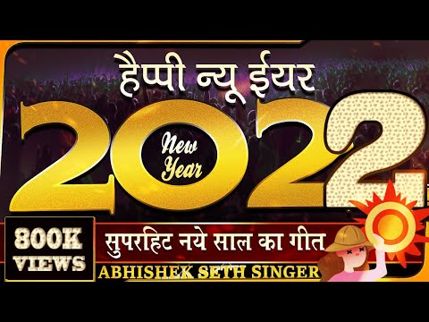 Happy New Year Song 2018 | Hindi Happy New Year Song for New Year Celebration in party
