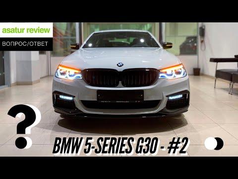 ВОПРОС/ОТВЕТ: BMW 5-серии G30 - Часть 2