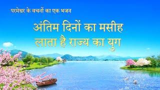 Hindi Christian Worship Song | अंतिम दिनों का मसीह लाता है राज्य का युग (Lyrics)