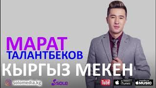 Марат Талантбеков -  Кыргыз Мекен / Жаны 2018