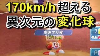 【パワプロ2018】 パワフェス!170km/h超の変化球は可能だった!#130