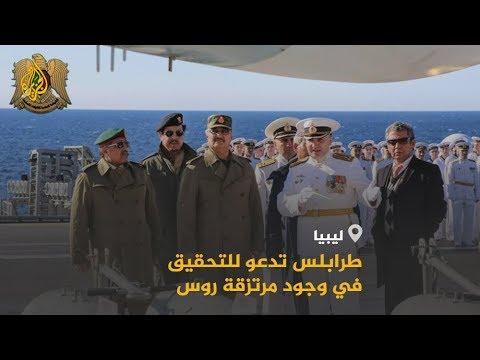 وجود روسي مشبوه في ليبيا  - نشر قبل 7 ساعة