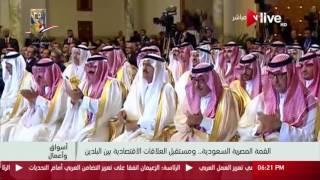 أسواق وأعمال - القمة المصرية السعودية.. ومستقبل العلاقات الاقتصادية بين البلدين